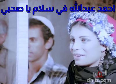 ميم من فيلم سلام يا صاحبي - احمد عبدالله في سلام يا صحبي