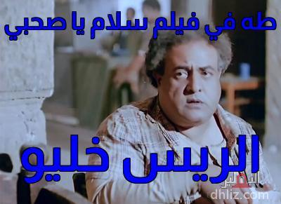 ميم من فيلم سلام يا صاحبي - طه في فيلم سلام يا صحبي   الريس خليو