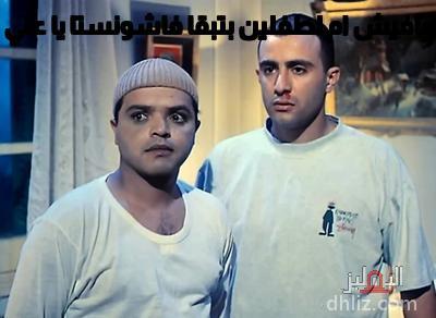 ميم من فيلم صعيدي في الجامعة الأمريكية - مافيش ام لطفلين بتبقا فاشونستا يا علي