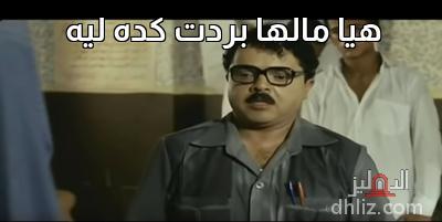 ميم من فيلم رمضان مبروك أبو العلمين حمودة - هيا مالها بردت كده ليه