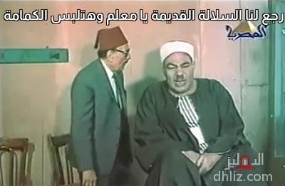 ميم من فيلم رجل اسمه عباس - رجع لنا السلالة القديمة يا معلم وهتلبس الكمامة