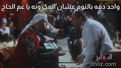 ميم من فيلم بوحة - واحد دقه بالنوم عشان المكرونه يا عم الحاج