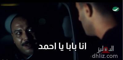 ميم من فيلم تيتو -    انا بابا يا احمد