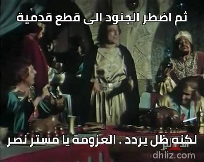 كوميك من فيلم الناصر صلاح الدين - ثم اضطر الجنود الى قطع قدمية لكنه ظل يردد . العزومة يا مستر نصر