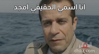 ميم من فيلم ولاد العم - انا اسمي الحقيقي امجد