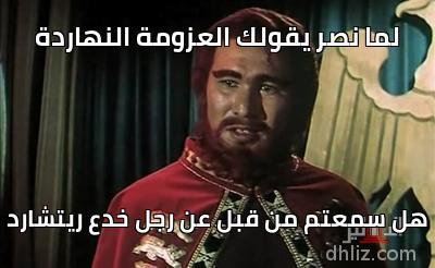 ميم من فيلم الناصر صلاح الدين - لما نصر يقولك العزومة النهاردة هل سمعتم من قبل عن رجل خدع ريتشارد
