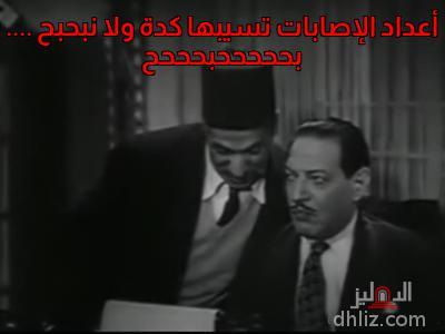 ميم من فيلم أبو حلموس - أعداد الإصابات تسيبها كدة ولا نبحبح .... بحححححبحححح