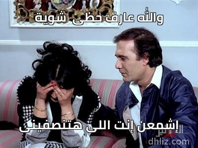 ميم من فيلم شاهد إثبات - والله عارف حظى  شوية إشمعن إنت اللى هتنصفينى