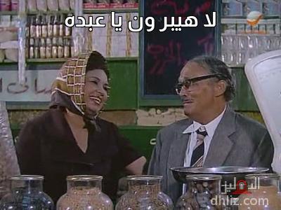 ميم من فيلم الحفيد - لا هيبر ون يا عبده