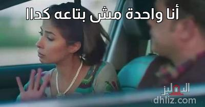 ميم من فيلم يوم مالوش لازمة - أنا واحدة مش بتاعه كداا