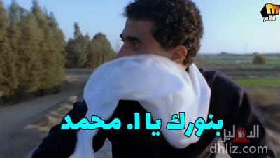 ميم من فيلم الهروب -    بنورك يا ا. محمد