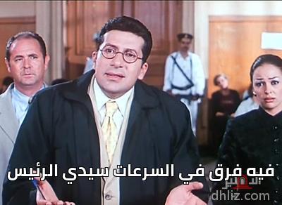 - فيه فرق في السرعات سيدي الرئيس