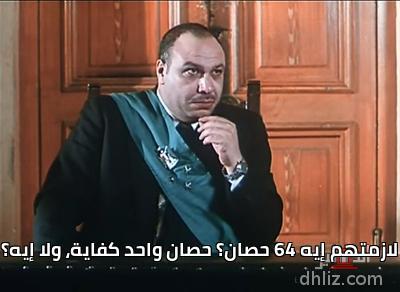 ميم من فيلم محامي خُلع -  لازمتهم إيه 64 حصان؟ حصان واحد كفاية، ولا إيه؟