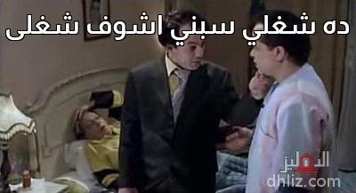 ميم من فيلم عندليب الدقي - ده شغلي سبني اشوف شغلى