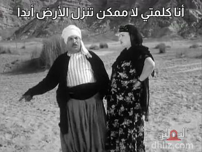 ميم من فيلم ابن حميدو - أنا كلمتي لا ممكن تنزل الأرض أبدًا