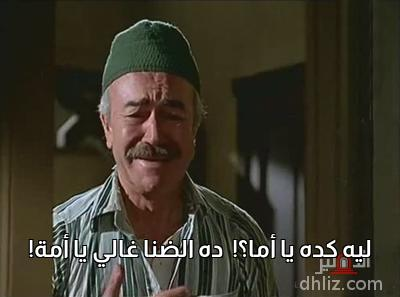 ميم من فيلم الراقصة والطبال -    ليه كده يا أمّا؟!  ده الضنا غالي يا أمة!
