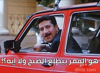 ميم من فيلم محامي خُلع -  هو القمر بيطلع الصبح ولا إيه؟!
