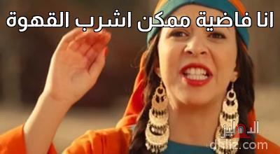 ميم من فيلم سمير وشهير وبهير - انا فاضية ممكن اشرب القهوة
