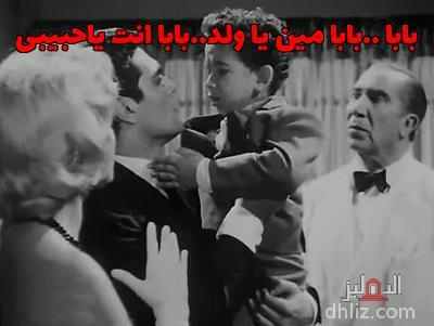 ميم من فيلم إشاعة حب - بابا ..بابا مين يا ولد..بابا انت ياحبيبى
