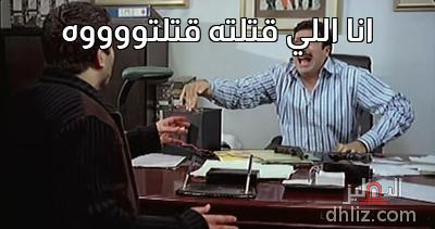ميم من فيلم نمس بوند - انا اللي قتلته قتلتووووه
