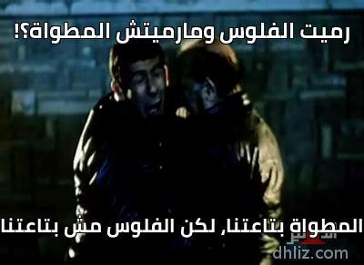 رميت الفلوس ومارميتش المطواة؟! - المطواة بتاعتنا، لكن الفلوس مش بتاعتنا