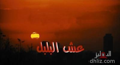ميم من فيلم عِشّ البلبل -