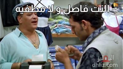 ميم من فيلم السيد أبو العربي وصل - النت فاصل و لا مطفيه