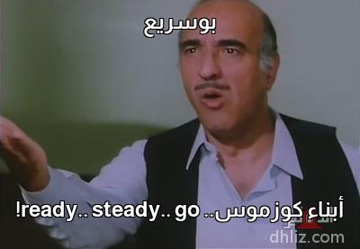 ميم من فيلم الشيطانة التي أحبتني - بوسريع   أبناء كوزموس.. ready.. steady.. go!