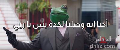 ميم من فيلم بنك الحظ -   أحنا إيه وصلنا لكده بس يا ربي