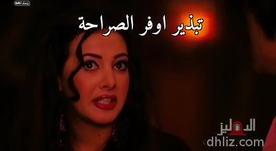 ميم من فيلم طير إنت - تبذير اوفر الصراحة
