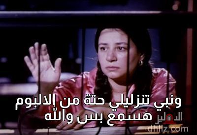 ميم من فيلم خالتي فرنسا -    ونبي تنزليلي حتة من الالبوم هسمع بس والله