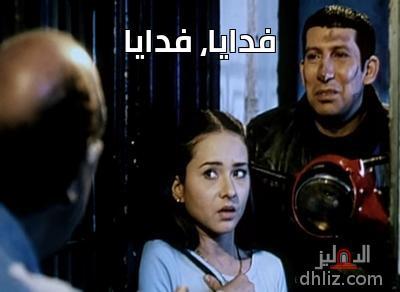 فدايا فدايا كوميك من فيلم غبي منه فيه الدهليز