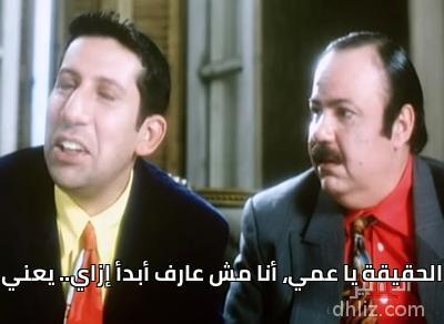 - الحقيقة يا عمي، أنا مش عارف أبدأ إزاي.. يعني