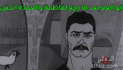 ميم من فيلم الزوجة الثانية - ابو العلا بعد ما رحع لفاطمة والعمدة اتجنن