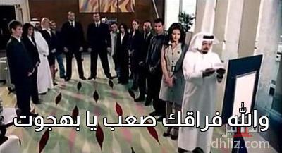 ميم من فيلم عندليب الدقي -    والله فراقك صعب يا بهجوت