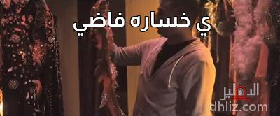 ميم من فيلم حديد - ي خساره فاضي