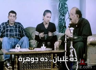 ميم من فيلم غبي منه فيه -  ده غلبان.. ده جوهرة