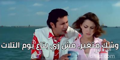 - وشك متغير، مش زي بتاع يوم التلات