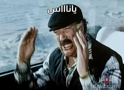 ميم من فيلم غبي منه فيه - ياناااس