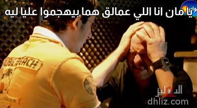 ميم من فيلم ظرف طارق - يا مان انا اللي عمالق هما بيهجموا عليا ليه