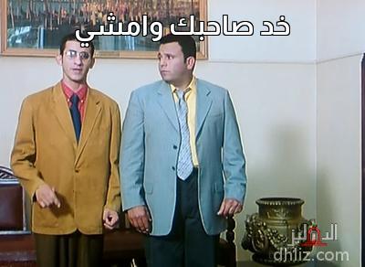 ميم من فيلم رحلة حب - خد صاحبك وامشي