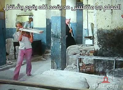 ميم من فيلم الفرن - المعلم جه متخليش حد يقعد كله يقوم يشتغل