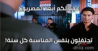 عجباً لكم أيها المصريون - تحتفلون بنفس المناسبة كل سنة!
