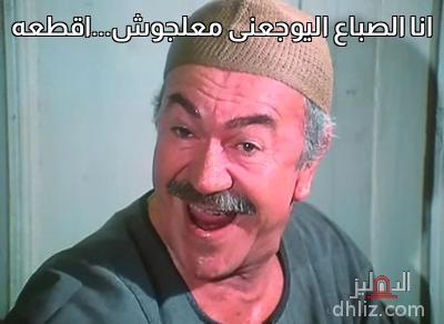 ميم من فيلم الفرن - انا الصباع اليوجعنى معلجوش...اقطعه