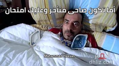 أما تكون صاحى متأخر وعليك امتحان  - Mohammed Hassan