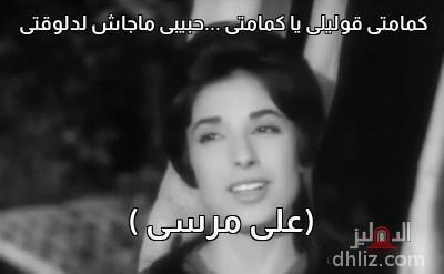 ميم من فيلم الشموع السوداء - كمامتى قوليلى يا كمامتى ...حبيبى ماجاش لدلوقتى    (على مرسى )