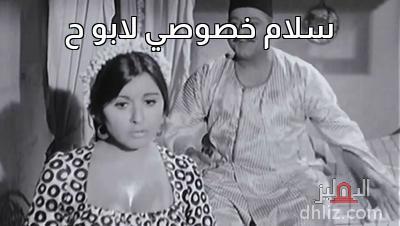 ميم من فيلم الزوجة الثانية - سلام خصوصي لابو ح