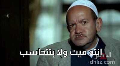 ميم من فيلم يا أنا يا خالتي! -    انته ميت ولا بتتحاسب