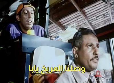 ميم من فيلم غبي منه فيه -    وصلنا المريخ يابا