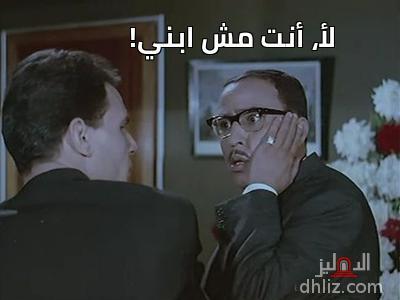 ميم من فيلم معبودة الجماهير - لأ، أنت مش ابني!